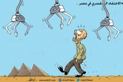 الاختفاء القسري في مصر!