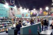 معاني معرض بيروت للكتاب