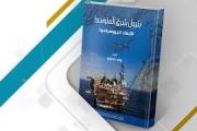 رهانات الاكتشافات الطاقية في شرق البحر المتوسط مراجعة كتاب بترول شرق المتوسط: الأبعاد الجيوسياسية
