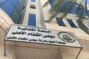 السجن المؤبد لفلسطيني أُدين ببيع عقار لمستوطنين في القدس