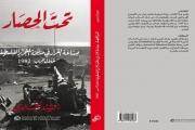 'تحت الحصار خلال حرب 1982' لرشيد الخالدي