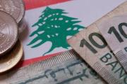 اقتصاد لبنان 2018: شحّ أقسى وفساد أكثر