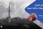 من تل الزعتر لليرموك.. حكاية خيمة