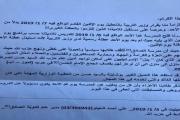 ثانوية الصادق: تربية احتقار الدولة اللبنانية