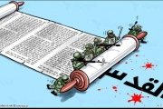 تغير نوعي في مقاربة الاحتلال إزاء القدس..