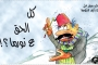 كل الحق ع نورما؟!