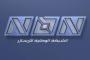 NBN تقاطع التغطية الاعلامية للقمة الاقتصادية العربية