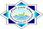 آمال النهوض... ودور جمعية الاتحاد الإسلامي