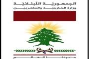 الخارجية اللبنانية أرسلت إلى سفير النظام السوري دعوة لحضور افتتاح قمّة بيروت!
