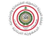 بالفيديو ... تعرّف إلى أجندة القمة الاقتصادية العربية المنعقدة في بيروت غداً