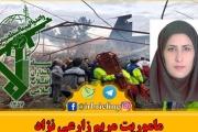 مترجمة العبرية لفيلق القدس في طائرة إيران المنكوبة!