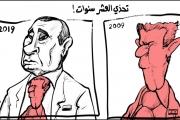 تحدي العشر سنوات في سوريا !