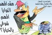 مش المهم النوايا المهم شو في بالخبايا؟!