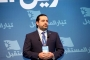 قرارات 'مستقبلية' للحريري: إعادة تشكيل الأمانة العامة وتعيين منسقين ومستشارين