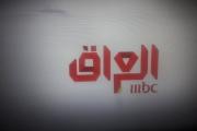 «العصائب» وصهر المالكي ينتقدان افتتاح قناة سعودية في العراق
