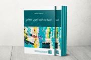 ٢٥ مؤلِّفا.. كتاب جماعي عن الحرية في الفكر العربي المعاصر