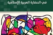 سـؤال الأخـلاق في الحضـارة العربيـة الإسلاميـة