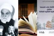 كتاب «ولاية الأمة على نفسها مقابل نظام ولاية الفقيه العامّة» لـ«الشيخ محمد مهدي شمس الدين»