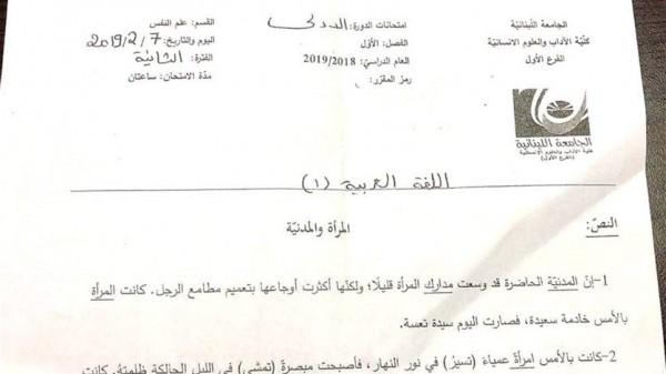 امتحان اللغة العربية في 'اللبنانية' يثير الجدل...
