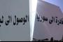70 في المائة من اللبنانيين يربطون عودة العلاقة مع سوريا بأهداف اقتصادية واجتماعية