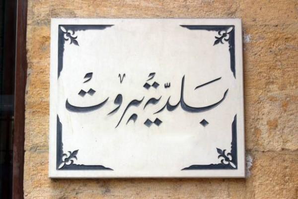 «إعلام» بلدية بيروت يكلّف ربع مليون دولار... بالتراضي!