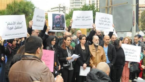قضية جورج زريق: اعتصام بائس أمام الوزارة