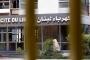 كهرباء لبنان: مراجع سياسية عليا تبحث في إقرار سلفة بـ400 مليار ليرة لتأمين المحـروقات