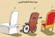 دورة حياة الحاكم العربي..