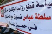 موظفون قُطعت رواتبهم في غزة: مستقبلنا مجهول