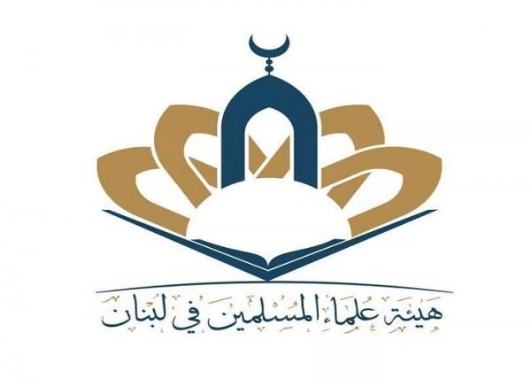 هيئة علماء المسلمين تحذر من الزواج المدني: تلك حدود الله فلا تعتدوها