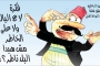فكرة لا ع البال ولا على الخاطر مش هيدا البلد ناطر؟!