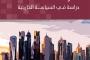 قطر: دراسة في السياسة الخارجية