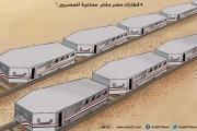 حادثة محطة القطار في مصر!