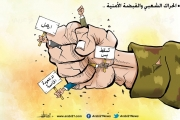 الحراك الشعبي العربي والقبضة الأمنية!