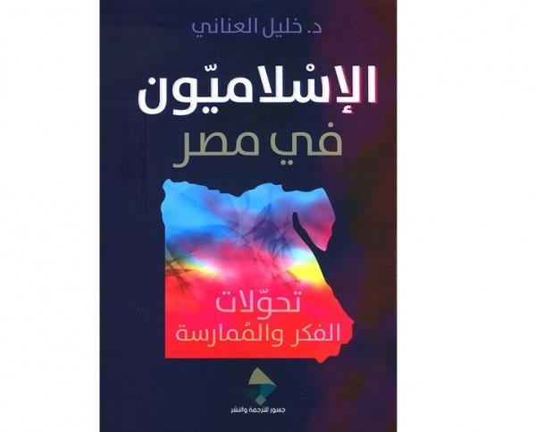 في العلاقة بين الدين والثورة.. قراءة في التجربة المصرية