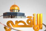 نتنياهو يعلن فضائية الأقصى 'منظمة إرهابية'.. والقناة ترد
