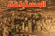 د. فوزي زيدان في كتابه «الدولة المستباحة» بانورامي شامل لكل مشاكل الوطن