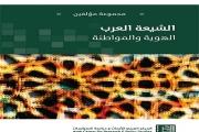 الشيعة العرب: المواطنة والهوية