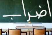 المتعاقدون في التعليم الاساسي الرسمي: للالتزام بالإضراب الخميس