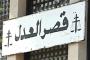 «الفساد القضائي»: الموقوفون أكثر من 50... وإلى ارتفاع