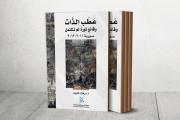 عطب الذات.. مذكرات برهان غليون عن ضياع الثورة السورية