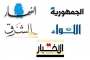 افتتاحيات الصحف اللبنانية الصادرة اليوم الخميس 14 آذار 2019