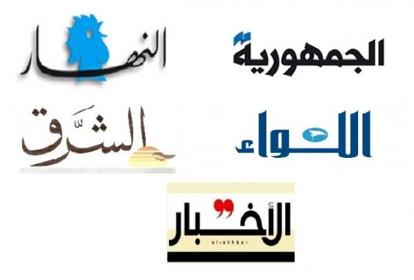 أسرار الصحف اللبنانية الصادرة اليوم الخميس 14 آذار 2019