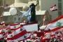 14 عاما على 14 آذار... السياديون يعاهدون: النضال مستمر