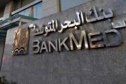 صرف جماعي في «بنك ميد»: «تنظيف» مصرف الحريري من «أهله»!
