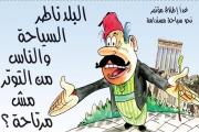 البلد ناطر السياحة والناس من التوتر مش مرتاحة؟!