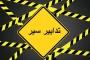تدابير سير تزامنا مع التظاهرة أمام السفارة الأميركية في عوكر