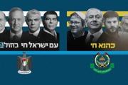 حماس وفتح ... والانتخابات الاسرائيلية!