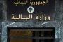 بعد اعلانها انخفاض التغذية... 'المالية' ترد على 'كهرباء لبنان'