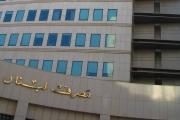 مصادر مصرف لبنان توضح ما تردد عن اختفاء مليارات الدولارات من موازنته